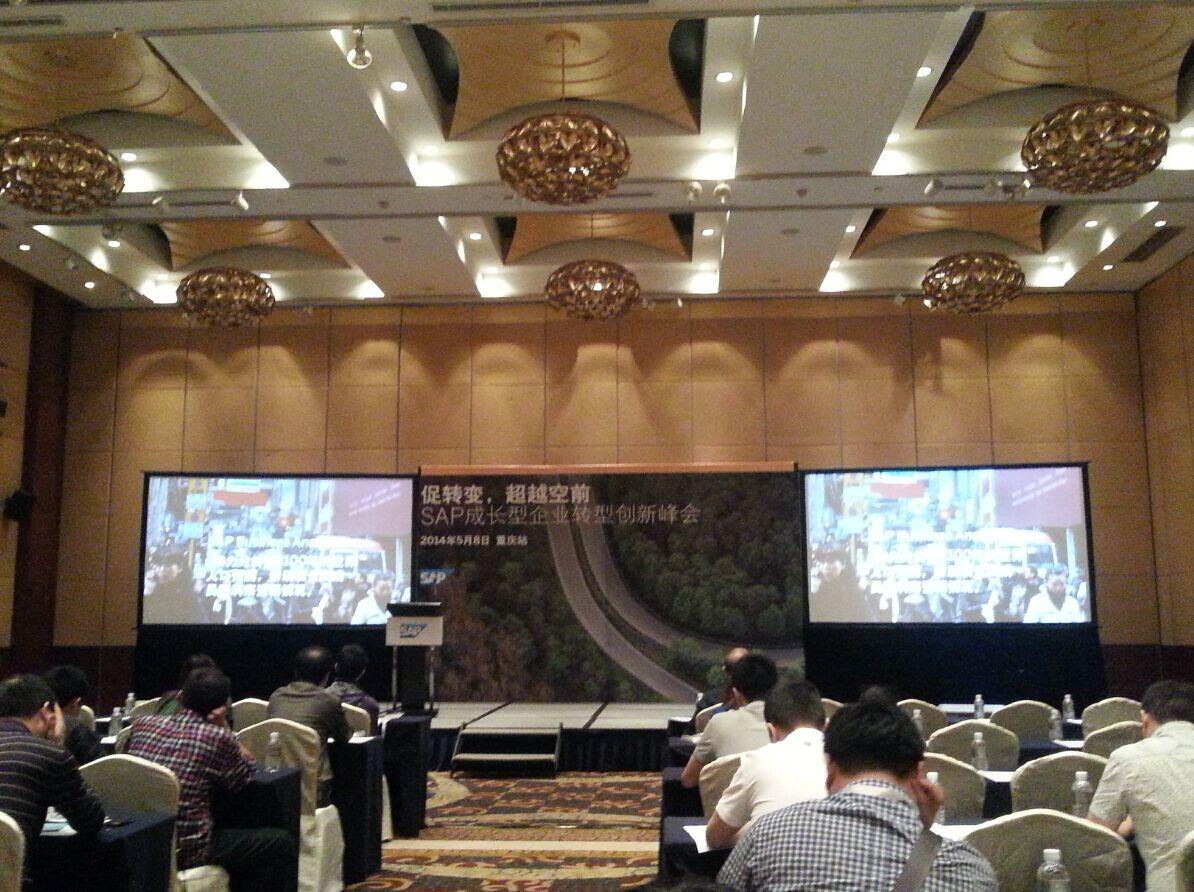 SAP成长型企业转型创新峰会