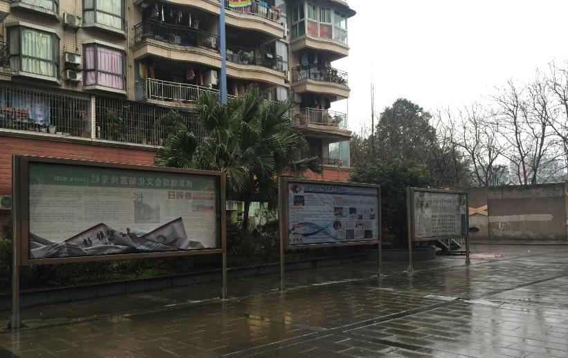 九龙坡区西彭镇社区多功能报刊栏