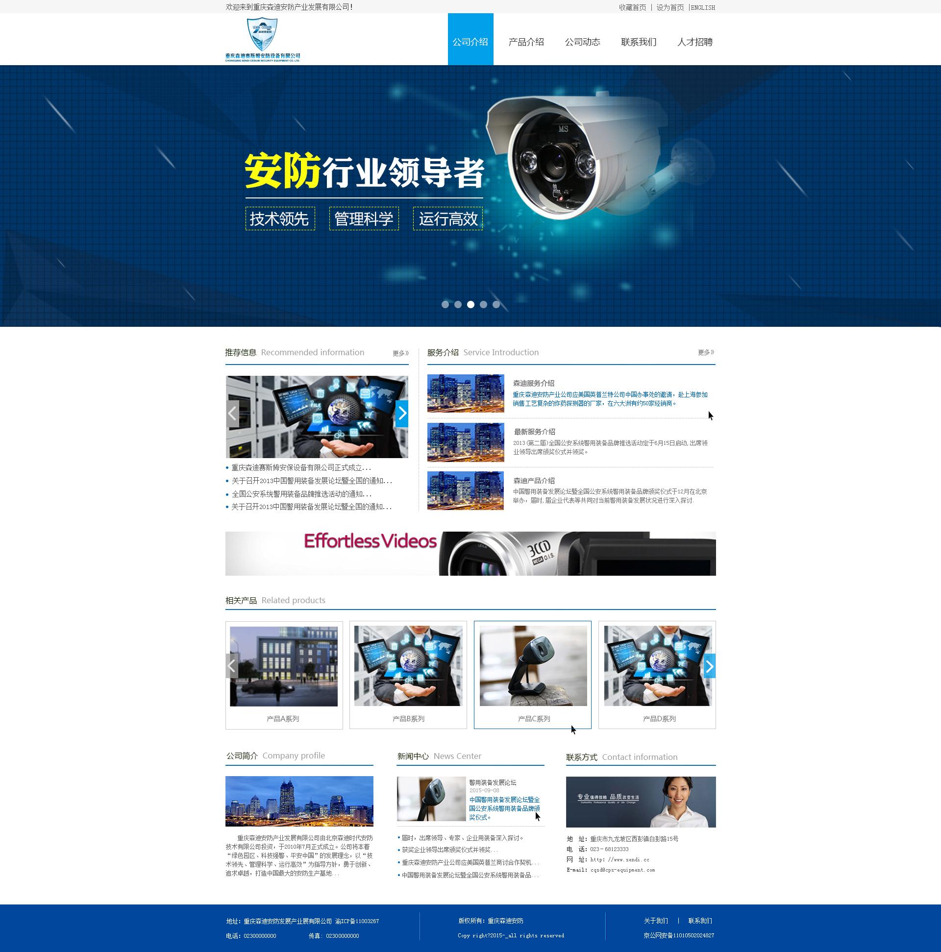森迪安防集团公司网站开发